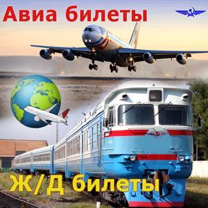 Авиа- и ж/д билеты Порхова
