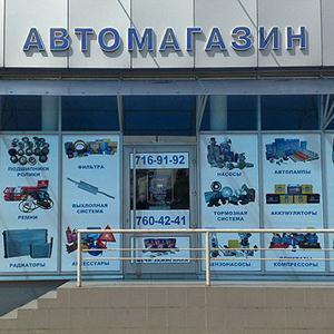 Автомагазины Порхова