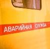 Аварийные службы в Порхове