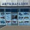 Автомагазины в Порхове