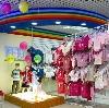 Детские магазины в Порхове
