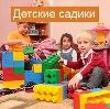 Детские сады в Порхове
