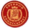 Военкоматы, комиссариаты в Порхове