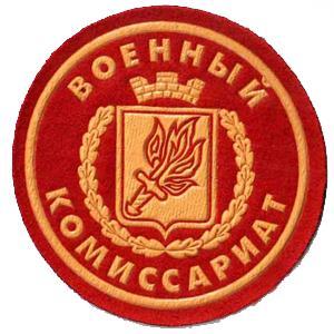 Военкоматы, комиссариаты Порхова